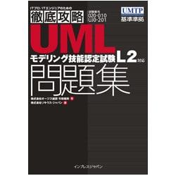 徹底攻略UMLモデリング技能認定試験問題集―L2対応 [単行本]