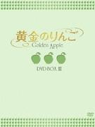 黄金のりんご DVD-BOX Ⅲ