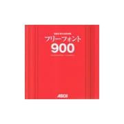 自由に使える素材集 フリーフォント900 [単行本]