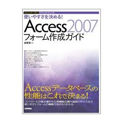 使いやすさを決める!Access2007フォーム作成ガイド(Microsoft Officeアドバンストマニュアル) [単行本]