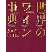 世界のワイン事典〈2009-10年版〉 [単行本]
