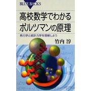 高校数学でわかるボルツマンの原理―熱力学と統計力学を理解しよう(ブルーバックス) [新書]