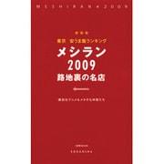 東京安うま飯ランキングメシラン 2009-路地裏の名店(1週間MOOK) [ムックその他]