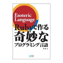 Rubyで作る奇妙なプログラミング言語 [単行本]
