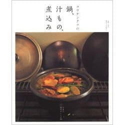 コウケンテツの鍋、汁もの、煮込み-うまいおかずレシピ50(別冊すてきな奥さん) [ムックその他]