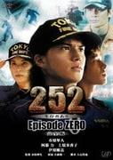 252 生存者あり Episode ZERO 完全版