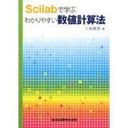 Scilabで学ぶわかりやすい数値計算法 [単行本]