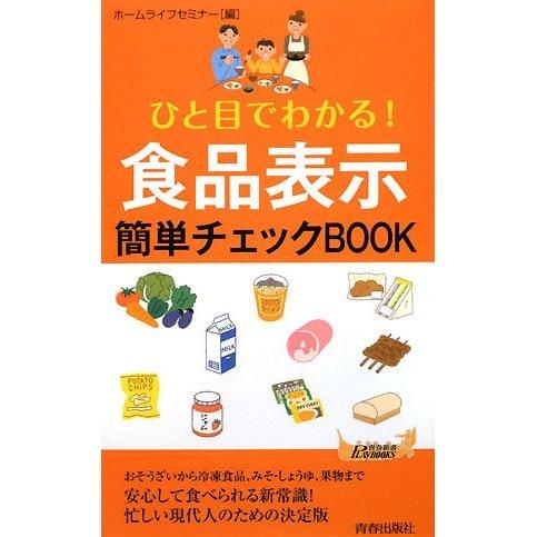 ひと目でわかる!食品表示簡単チェックBOOK(青春新書PLAYBOOKS) [新書]