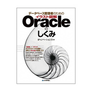データベース管理者のためのイラスト図解Oracleのしくみ [単行本]