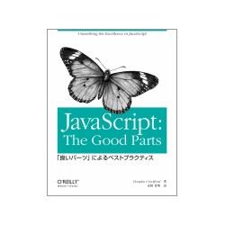 JavaScript:The Good Parts―「良いパーツ」によるベストプラクティス [単行本]
