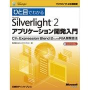 ひと目でわかるMicrosoft Silverlight 2アプリケーション開発入門―C#とExpression Blend 2によるRIA開発技法(マイクロソフト公式解説書) [単行本]