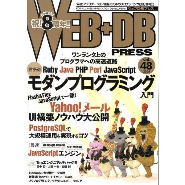 WEB+DB PRESS Vol.48 [単行本]
