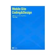 携帯サイトコーディング&デザイン [単行本]