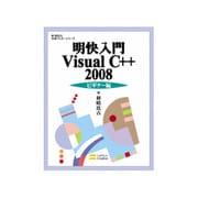 明快入門 Visual C++ 2008 ビギナー編(林晴比古実用マスターシリーズ) [単行本]