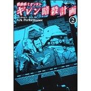 機動戦士ガンダムギレン暗殺計画 2(角川コミックス・エース 83-6) [コミック]