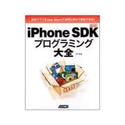 iPhone SDKプログラミング大全―自作アプリをApp Storeで世界に向けて販売できる!!(MacPeople Books) [単行本]
