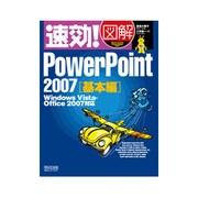 速効!図解PowerPoint2007基本編―Windows Vista・Office2007対応(速効!図解シリーズ) [単行本]