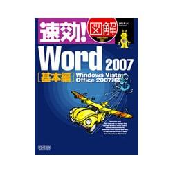 速効!図解Word2007基本編―Windows Vista・Office2007対応(速効!図解シリーズ) [単行本]