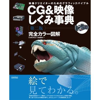 CG&映像しくみ事典―完全カラー図解 映像クリエイターのためのグラフィックバイブル 第2版 [単行本]