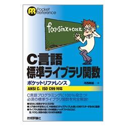 C言語標準ライブラリ関数ポケットリファレンス ANSI C、ISO C99対応 [単行本]
