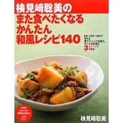 検見崎聡美のまた食べたくなるかんたん和風レシピ140―5分・10分・15分で作れる凄ウマ!レシピを紹介。すべての料理が3ステップでできる!(PHPビジュアル実用BOOKS) [単行本]