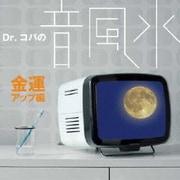 Dr.コパの音風水 金運アップ編