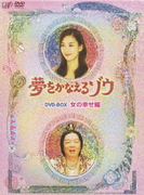 夢をかなえるゾウ DVD-BOX 女の幸せ編