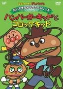 それいけ!アンパンマン だいすきキャラクターシリーズ ハンバーガーキッド ハンバーガーキッドとコロッケキッド