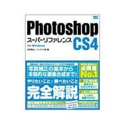 Photoshop CS4スーパーリファレンス for Windows [単行本]