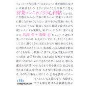 営業マンこれだけ心得帖(日経ビジネス人文庫) [文庫]