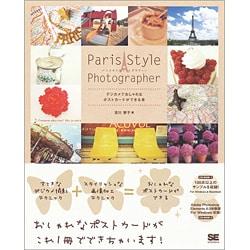 Paris Style Photographer―デジカメでおしゃれなポストカードができる本 [単行本]
