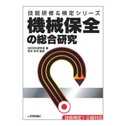 機械保全の総合研究(技能研修&検定シリーズ) [単行本]