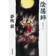 陰陽師(おんみょうじ)(文春文庫) [文庫]
