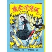 魔女の宅急便〈その4〉キキの恋(福音館創作童話シリーズ) [単行本]