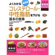最新版 よくわかるコレステロール・中性脂肪を下げる基本の食事(主婦の友新実用BOOKS) [単行本]
