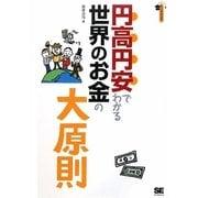 円高円安でわかる世界のお金の大原則(大人の社会科) [単行本]