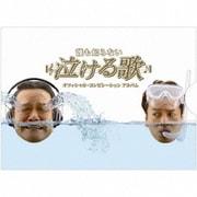 誰も知らない泣ける歌 オフィシャル・コンピレーションアルバム