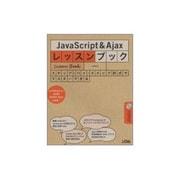 JavaScript&Ajaxレッスンブック―ステップ・バイ・ステップ形式でマスターできる [単行本]