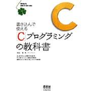 書き込んで使える「C」プログラミングの教科書 [単行本]