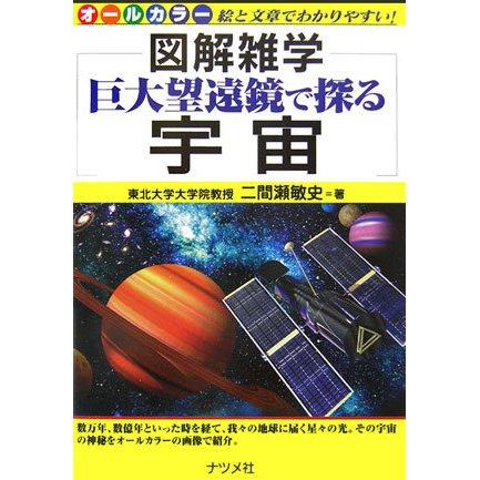 巨大望遠鏡で探る宇宙(図解雑学) [単行本]