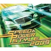 スピード&パワー・スタイル 2009