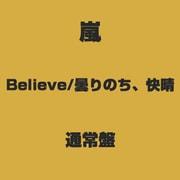 Believe/曇りのち、快晴
