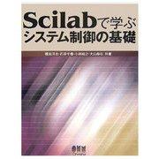 Scilabで学ぶシステム制御の基礎 [単行本]