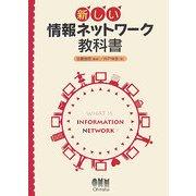 新しい情報ネットワーク教科書 [単行本]