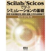 Scilab/Scicosで学ぶシミュレーションの基礎―自然・社会現象から、経済・金融、システム制御まで [単行本]