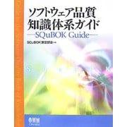 ソフトウェア品質知識体系ガイド―SQuBOK Guide [単行本]
