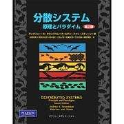 分散システム―原理とパラダイム 第2版 [単行本]
