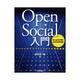 OpenSocial入門―ソーシャルアプリケーションの実践開発 [単行本]