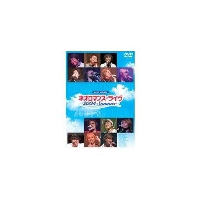 ライブビデオ ネオロマンス▼ライヴ 2004 SUMMER (ネオロマンス15TH THE BEST 2800) [DVD]