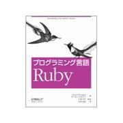プログラミング言語Ruby [単行本]